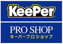 keeper キーパープロショップ